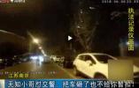 送餐小哥无证驾驶被扣车 威胁交警:天天给你们送餐,别做绝了