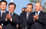 特金会后刚一周韩总统将访俄 文在寅普京聊什么?