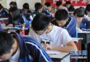 辽宁高考志愿网报系统开通 各批次时间确定