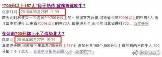 """""""XX省700分都上不了清华北大""""?这谣言又来了!"""