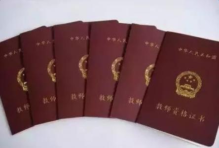 陕西省教育厅:将取消教师资格证身高规定