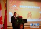 中国驻加拿大大使:美澳杂音正在破坏中加贸易关系