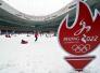 今起全球征集北京冬奥吉祥物 计划明年下半年适时发布