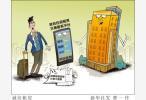 北京市住建委联合多部门约谈住房租赁企业 要求不得恶性竞争抢占房源