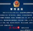 镇江一男子持刀砍伤5人 伤者均已送医暂无生命危险