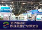 """2017年浙江健康产业总产出达6483亿 """"黑科技""""促产业发展"""