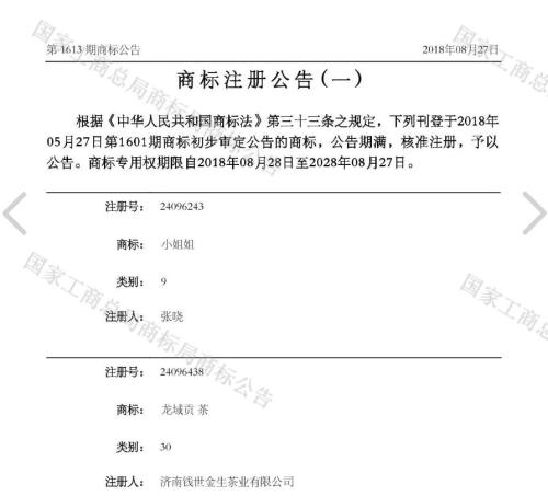 中国商标网截图