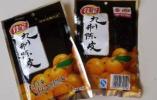 市场监管总局:广东佳宝集团九制陈皮等5批次食品抽检不合格