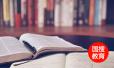 2019年备考:提高中考的七大策略