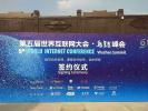 阿里巴巴等14家知名企业成为第五届世界互联网大会合作伙伴