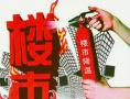 楼市降温苗头显现 11月中国各地调控频次骤减