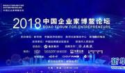 奇瑞瑞虎8榮膺2018中國企業家博鰲論壇官方指定用車