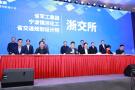 """浙江举行""""国企混改相亲会"""" 40个项目要引入社会资本超400亿"""