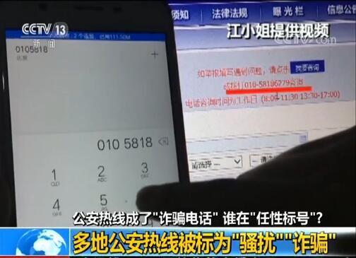 """公安热线成了""""诈骗电话"""" 谁在""""任性标号""""?"""