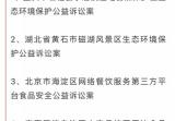 湘阴县虚假医药广告整治公益诉讼案入选全国检察公益诉讼十大典型案例