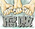 大连市原副市级干部徐长元严重违纪违法被开除党籍