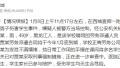 北京宣师一附小伤害学生事件:维修人员持手锤打伤多名学生