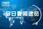 2019-05-23国内外重要新闻