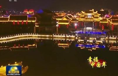 幸福中国年:投身奋进新时代 我们都是追梦人