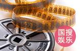 全球意识不断增强 中国电影工业体系正走向成熟