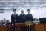 安徽省原副省长周春雨一审获刑二十年 罚金3.61亿