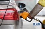 """增值税税率下调 河北92号汽油价格回归""""6元时代"""""""
