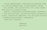 官方通報廣西柳州一女生洗手間內被扇耳光:嚴肅處理