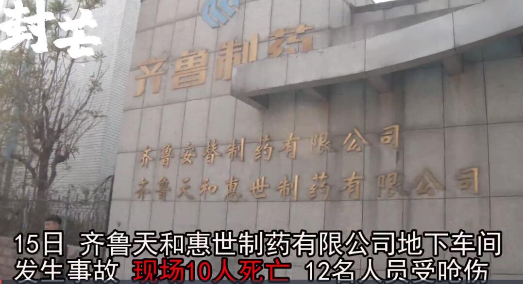 山东制药厂事故致10死12伤 出事1天又复工