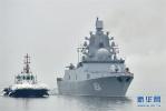 参加多国海军活动的外国军舰陆续抵达青岛