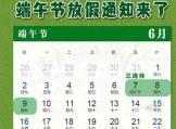 连休3天!端午节放假通知来了 6月7日放假调休