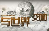 《国家相册》第二季第5集:与世界交响