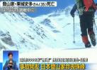"""珠峰8000米死亡地带现""""拥堵"""" 春季登山季已致14人丧生"""