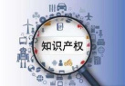 中国在知识产权上不输理