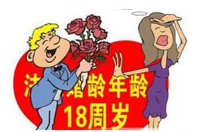 法定结婚年龄降至18岁?这建议别急着嘲讽和反对