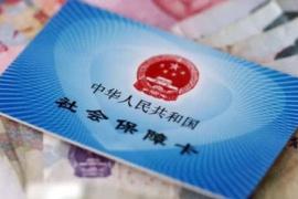 中国社保覆盖面扩大:社保卡普及率超九成