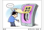 """中国银联设立闪付双免""""盗刷举报""""奖励基金 联合各方严厉打击盗刷"""