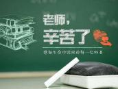 教师节祝福语