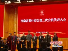 河南省茶叶商会第三次代表大会圆满召开