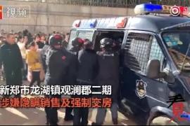 新郑龙湖观澜郡二期疑强制交房 开发商斥记者