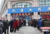 河南息县一大药房免费发放5万个医用口罩 点赞!