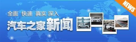 7月29日首发 岚图首款概念车预告图发布 汽车之家