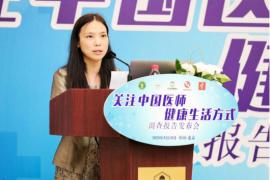 不一样的医师节 百胜中国助力中国医师健康生活方式调查报告发布