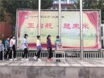 """郑州高新区八一小学举行""""快乐做慈善·爱心满校园""""爱心捐款活动"""