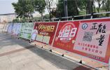 """鹤壁市淇滨区开展""""汇聚慈善力量,助力乡村振兴""""主题宣传活动"""