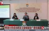 重磅!香港大学研发出新药可清除艾滋病病毒 距离治愈还远吗?